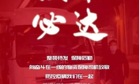 1219公里,东风轻型车成都东康经销商爱心车队驰援武汉