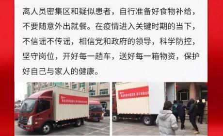 疫情无情人有情,福田时代致广大卡车司机的一封信