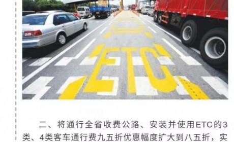2月12日起 浙江高速通行费优惠三个月!