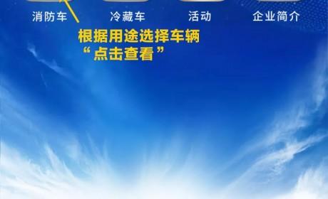 """""""中国重汽汕德卡网上展厅""""上线啦!卡友们足不出户即可看车、选车"""