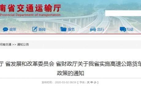 重磅!河南发布新规,对货车给予通行费优惠,折扣率最高可达57%