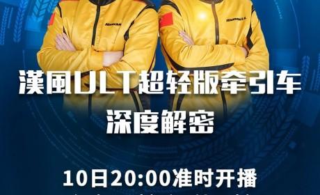 3月10日晚八点徐工汉风ULT超轻版牵引车线上直播,还有好礼红包抢不停!
