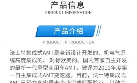 新技术,硬实力,法士特全新一代集成式AMT自带流量