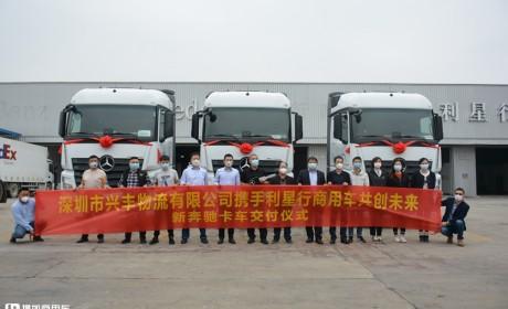 首批3辆奔驰Actros卡车交付深圳兴丰物流,老板说就喜欢奔驰的新外观