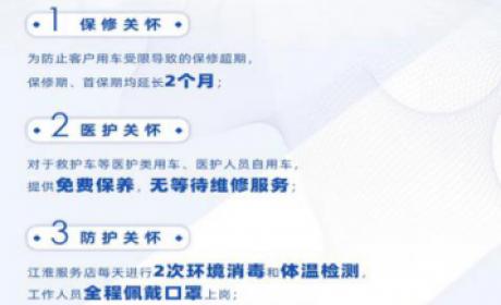 """全国32城联动战""""疫"""",江淮星锐用爱心筑牢疫情防线"""