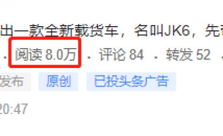解放JK6载货车实拍,日系高端中巴五十铃Journey还有人记得吗?提加一周好文推荐