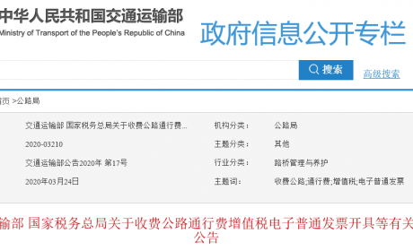交通部公告!4月起,ETC缴费后国家统一电子发票,不再开具纸质票据!