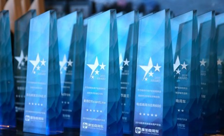 第二届商用车新媒体用户评选大会获奖车型一览