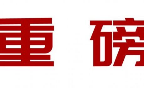 丰田、比亚迪联手,比亚迪丰田电动车科技有限公司正式成立