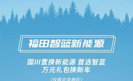 北京国三置换 ,就选北京福田