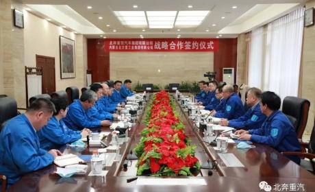 北奔重汽与北重集团签署战略合作协议