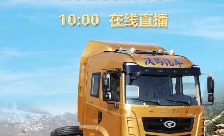 16日10点! 华菱汉马H7线上团购开播,在线订车优惠多多!