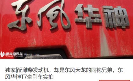 东风华神T7实拍,2019年最详客车竞业信息发布,提加一周好文推荐