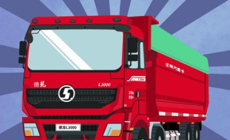 有了德龙L3000 8×4轻量化版公路标载自卸车,白龙马失业了