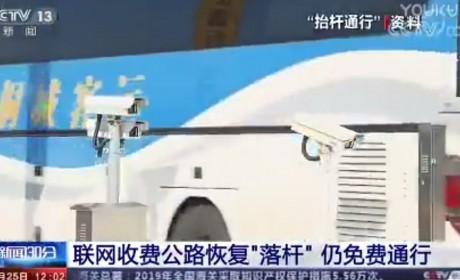 """紧急通知!25日零时起高速公路恢复""""落杆"""",测试期间免费通行!"""