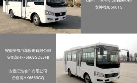 宇通新一代中巴问世,大金龙无人驾驶入围,最新公告客车产品详析下篇