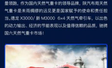 【德龙直播秀】陕汽国六天然气牵引车强势出镜,更有千元好礼等您拿