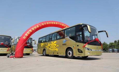 承载保障复工使命 30辆金龙客车奔赴冰城哈尔滨