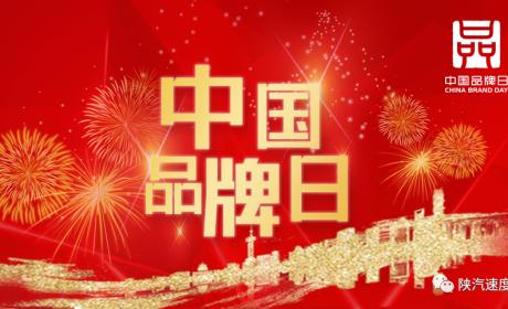 """中国品牌日:陕汽获""""知名自主品牌企业""""!"""