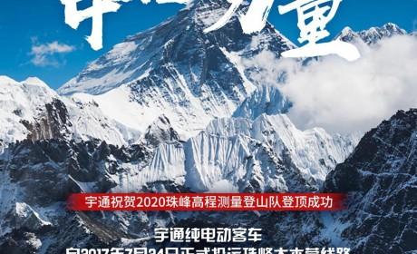 登顶珠峰展现中国力量,宇通纯电动珠峰运营超1000天