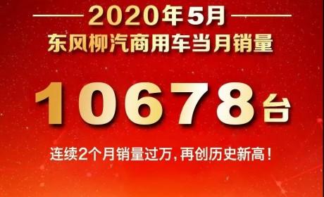 万向更新,乘龙5月销量10678台,再创历史新高!