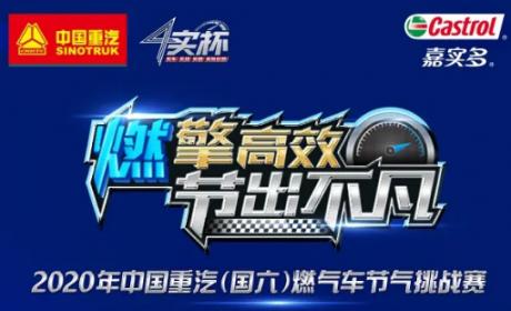 2020年中国重汽(国六)燃气车节气挑战赛邀您来战!