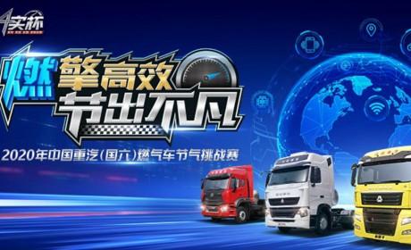 燃擎高效 节出不凡,2020年中国重汽(国六)燃气车节气挑战赛火热启动!