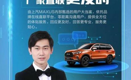 """上汽MAXUS新运营模式创领购车新体验 D90 Pro首发 """"选车自己定,买车找厂家"""""""