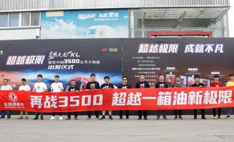 再战3500km,东风天龙KL自东向西挑战实况运营性能新极限