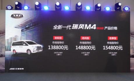 立足出行市场 强化价值体验,全新一代瑞风M4柴油版登陆广东区域