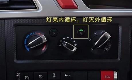 陕汽重卡   您的空调使用手册,请查阅!