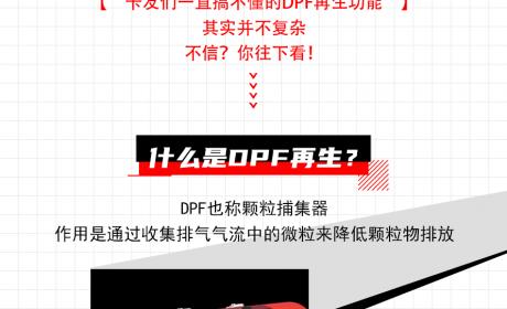 1分钟带您了解国六DPF再生功能,老司机们都知道