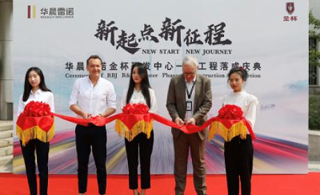 华晨雷诺金杯新研发中心正式启用,双中心赋能转型升级