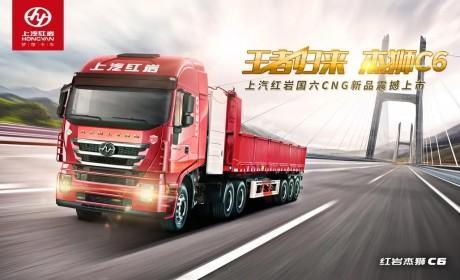 续航750公里,气瓶减重50% ,红岩杰狮C6 CNG牵引车震撼上市