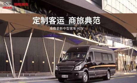 """""""未上市却已先红"""",海格新一代中型客车睿星H7V抢先看!"""