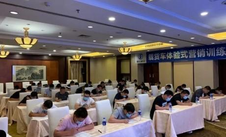 陕汽重卡 | 体验训练团队精,创新营销互动深