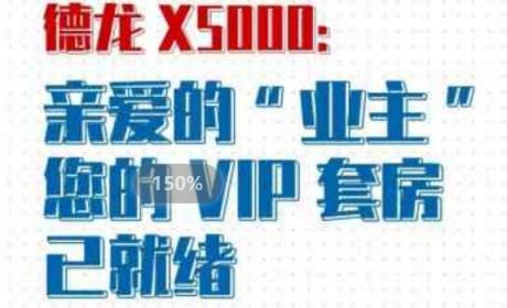 """德龙X5000:亲爱的""""业主"""",您的VIP套房已就绪"""