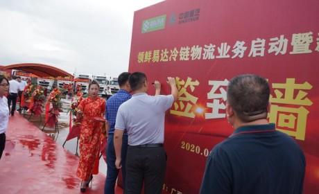 26台重汽豪沃T7牵引车交付广西领鲜易达冷链供应链有限公司
