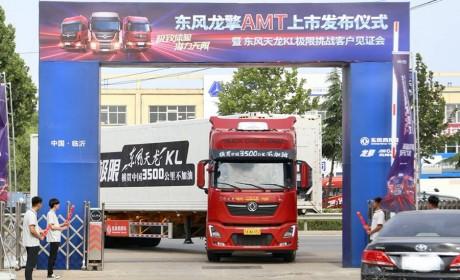 东风天龙26.9L/100km再创节油极限,龙擎AMT自动挡为智享驾乘而来