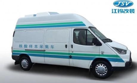 助力常态化疫情防控,江铃核酸采样检测车来了!