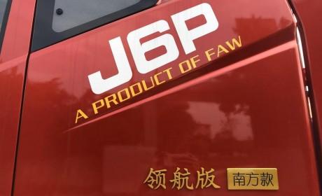 南方款和北方款车型有啥区别?配AMT的解放JH6载货车值得买吗?提加一周好文推荐