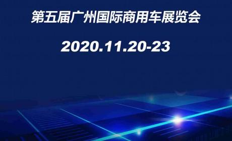 第五届广州国际商用车展览会将于11月举办