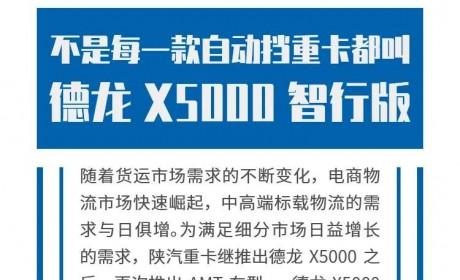 不是每一款自动挡重卡都叫德龙X5000智行版