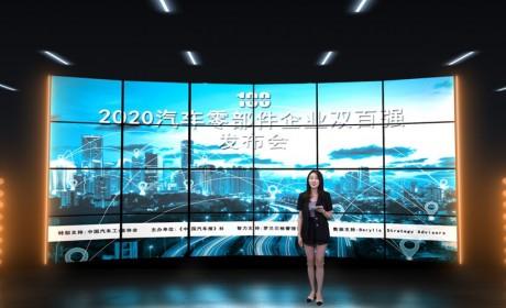 """2020汽车零部件""""双百强""""榜单出,都有哪家企业上榜?(内附榜单)"""
