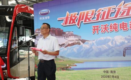 4000公里极限征途,开沃纯电动车奔赴西藏