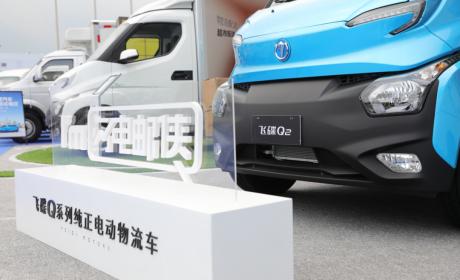王炸|飞碟Q系列产品首次亮相,承诺整车质保4年不限里程