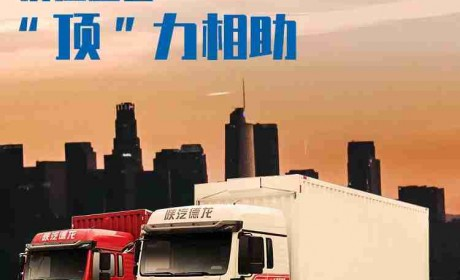"""德龙L3000高顶双卧载货车,价值运营""""顶""""力相助"""