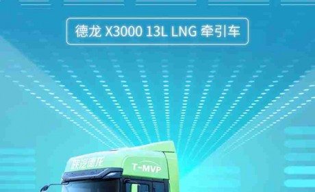 """德龙X3000 13L LNG牵引车:和""""气""""生财"""