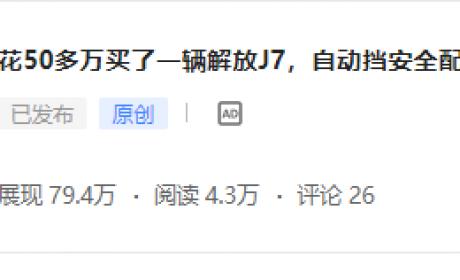 江铃新宝典皮卡下线,50万的解放J7实拍,提加一周好文推荐