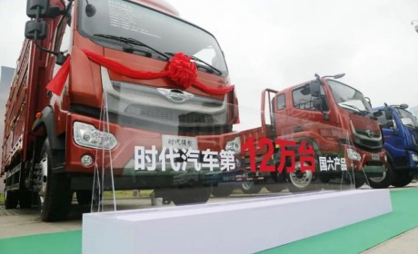 中国卡车绿色领航计划启动,时代汽车第12万台国六产品成功交付